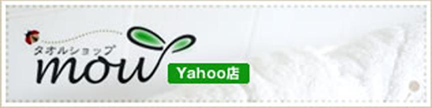 タオルショップ mou Yahoo店