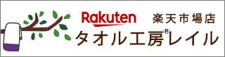 【楽天市場】タオル工房レイル