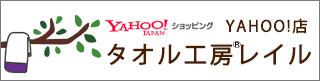 タオルショップmou - Yahoo!ショッピング