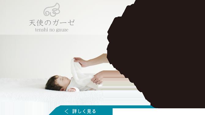 赤ちゃんの肌に触れる優しさ
