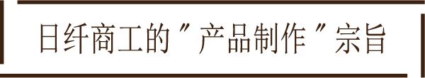 """日纤商工的""""产品制作""""宗旨"""