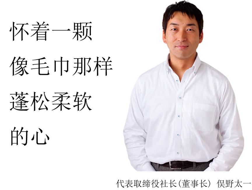 怀着一颗像毛巾那样蓬松柔软的心 代表取缔役社长(董事长) 俣野太一