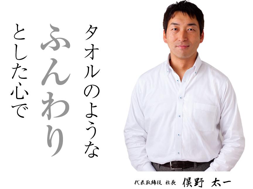 タオルのようなふんわりとした心で 代表取締役社長 俣野太一