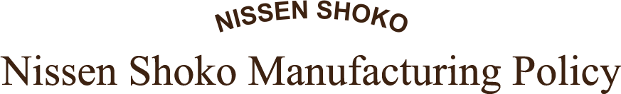 Nissen Shoko Manufacturing Policy