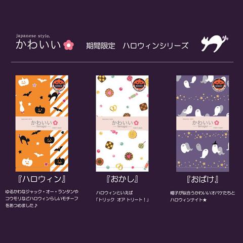 japanese style ハロウィンシリーズ