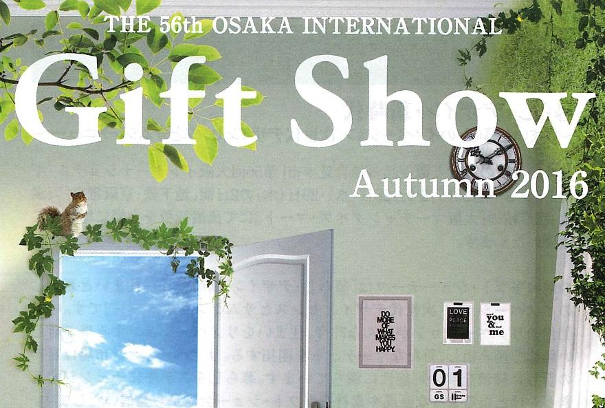 ギフトショー大阪