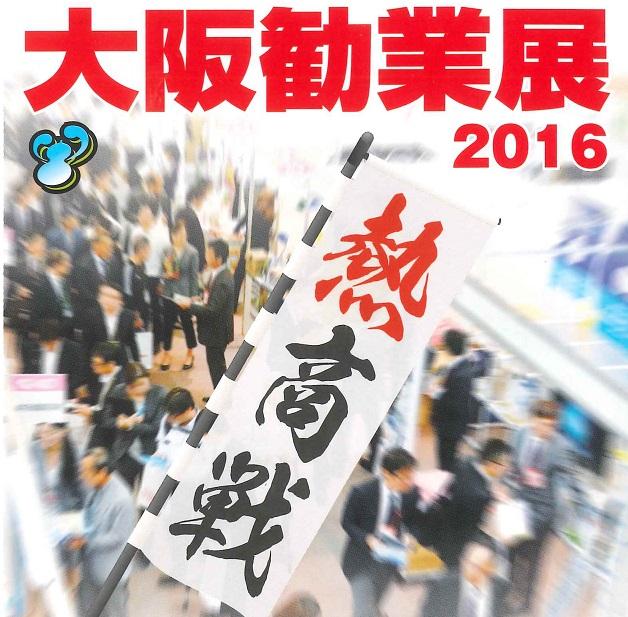 勧業展2016