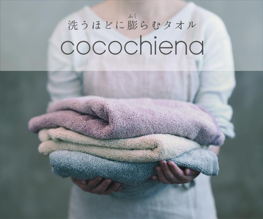 cocochiena ココチエナ