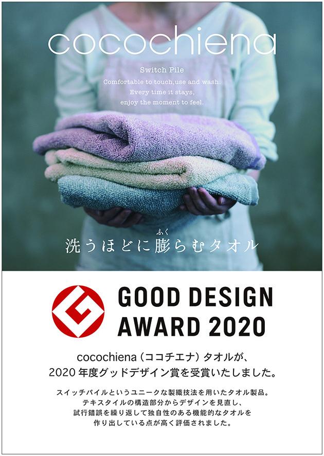 cocochiena_gooddesign_A4のコピー
