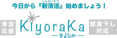 Kiyoraka キヨラカ