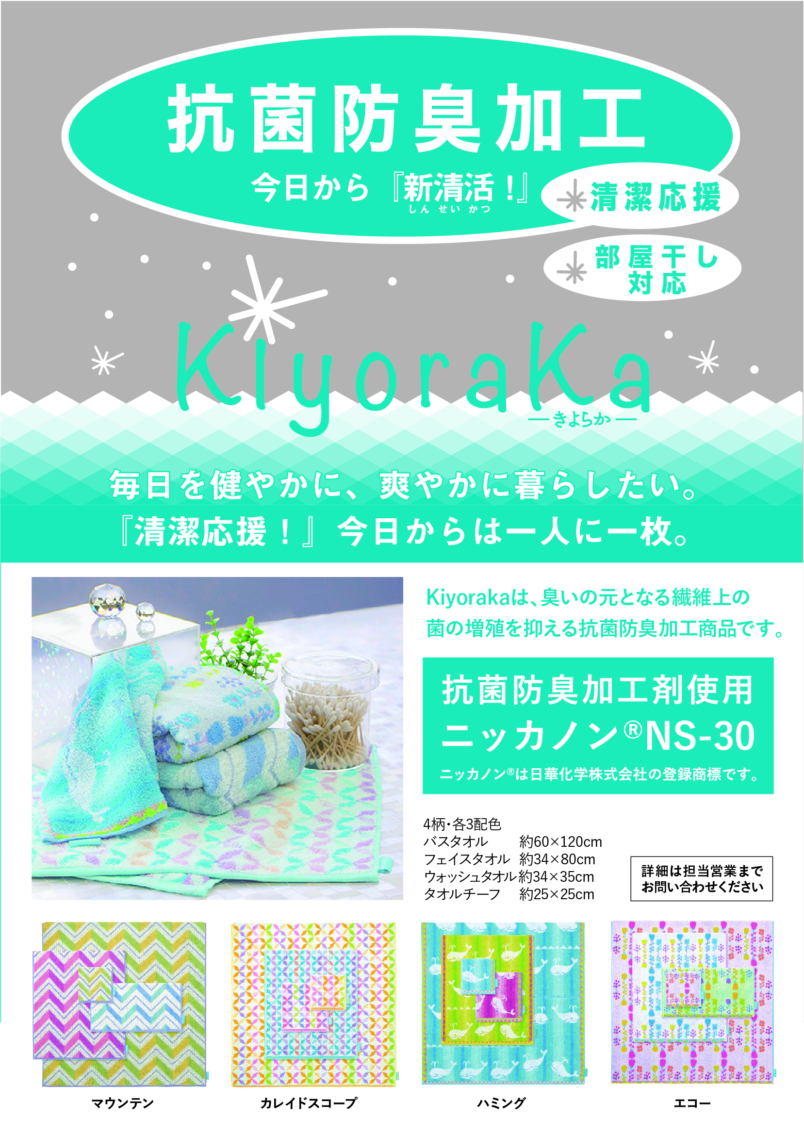 22AW_キヨラカ_0607